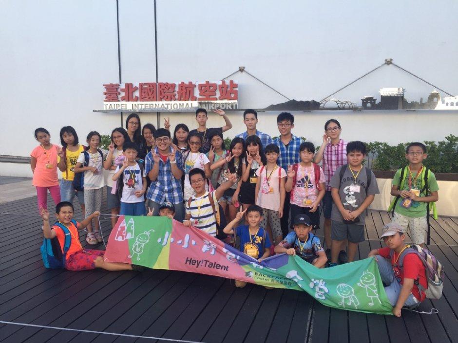 小小背包客前往台北航空站參觀(歷年活動照片)