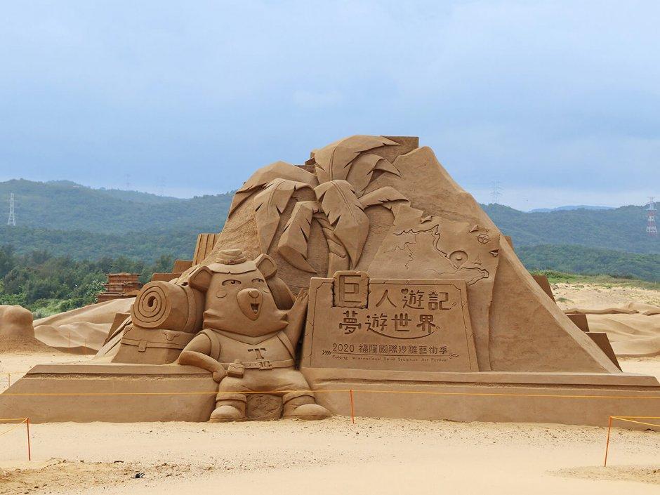 2020福隆沙雕藝術季以「巨人的夢遊世界」為活動主題