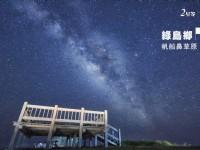 台東仲夏追星趣!台東最美星空音樂會 跨海前往綠島揭開序幕