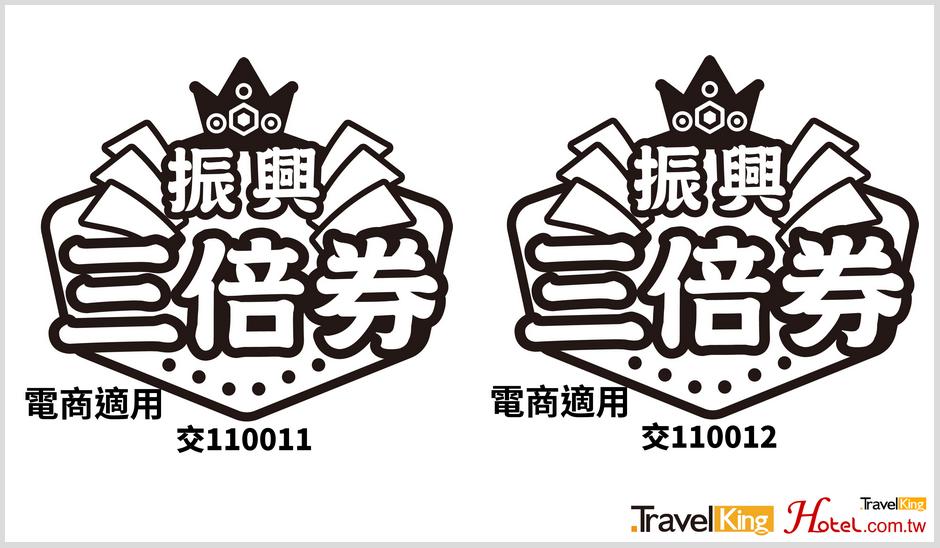 旅遊王已獲三倍券電商適用標章