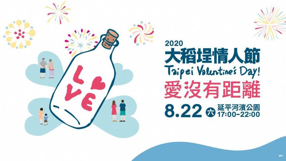 2020大稻埕情人節將在8月22日登場
