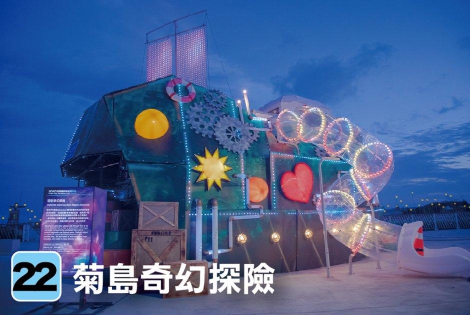 藝術燈區的「菊島奇幻探險」將於每週二四六展演