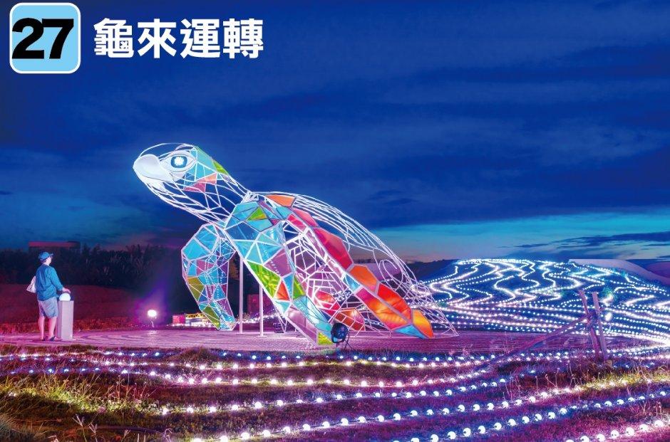 藝術燈區的「龜來運轉」為繽紛水晶球打造的海龜燈組