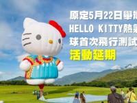 HELLO KITTY造型熱氣球首飛延期辦理,台灣三大熱氣球活動最新異動