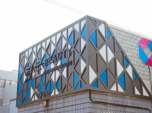 濟生Beauty兩岸觀光生醫美學健康館