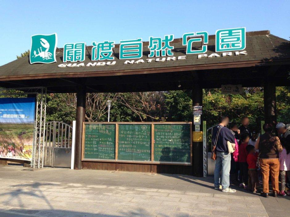 關渡自然公園-公園入口