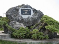 後壁湖遊艇港立石<br/> 攝影:老山羊部落格