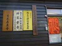 竹田驛園池上一郎博士文庫<br/> 攝影:三個井