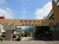 Guguan Recreation Area