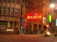 Jiguang Street