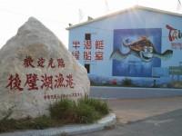 後壁湖漁港立碑<br/> 攝影:老山羊部落格