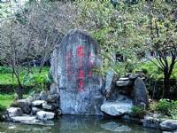 Lushan Hot Spring