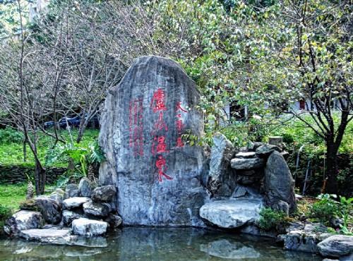 廬山溫泉-天下第一泉