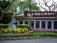 牛耳石雕公園