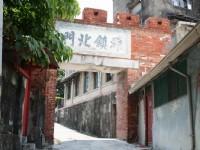雄鎮北門古蹟<br/> 攝影:老山羊部落格