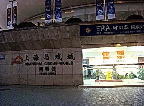 上海馬戲城-售票口