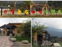 台灣金石咖啡休閒農場