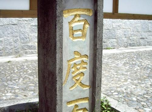 Cingsio Temple-百度石
