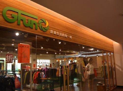 GFun機能紡織生活館