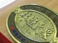 林旺紀念牌<br/> 攝影:簡時強