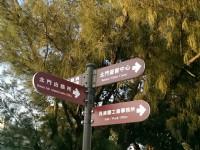 北門遊客中心指標<br/> 攝影:Gina