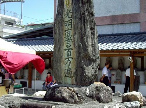 Cingsio Temple-慶修院持咒醫療的石碑-光明真言百萬遍
