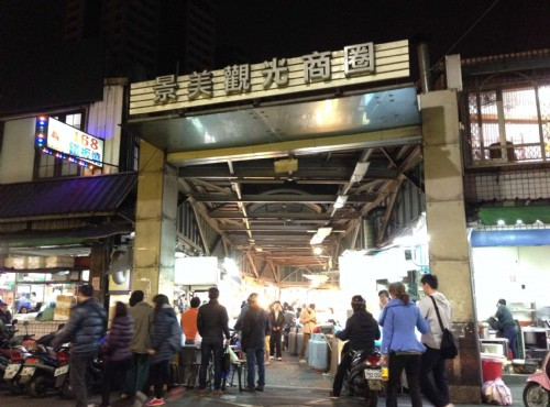 Jingmei Night Market-