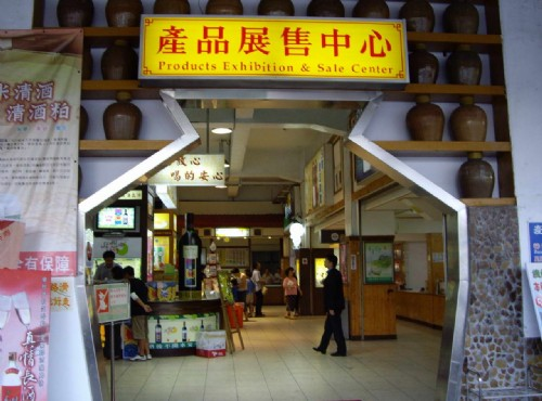 Puli Winery-產品展售中心
