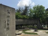 Kaohsiung Literary Museum
