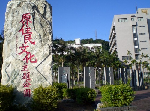 Shung Ye Museum of Formosan Aborigines-
