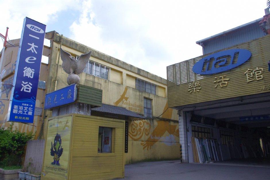 一太e衛浴觀光工廠