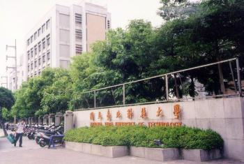国立台北科技大学-台北科技大学