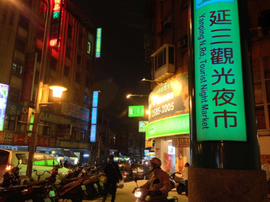 Yanping N. Rd. Sec. 3 Tourist Night Market