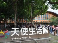 Taipei Expo Park-Xinsheng Park Area