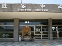 東海岸風景管理處遊客中心門口<br/> 攝影:老山羊部落格
