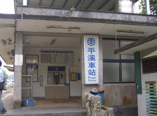 平溪車站-平溪車站