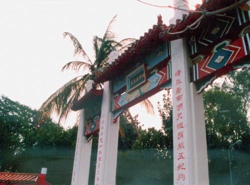 明寧靖王墓