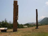 阿美族民俗村木雕柱<br/> 攝影:老山羊部落格