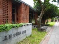 漢景空間美術館<br/> 攝影:三個井