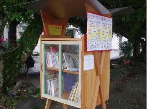花莲观光糖厂(光复糖厂)-小自由圖書館
