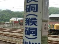 侯硐<br/> 攝影:Yuling