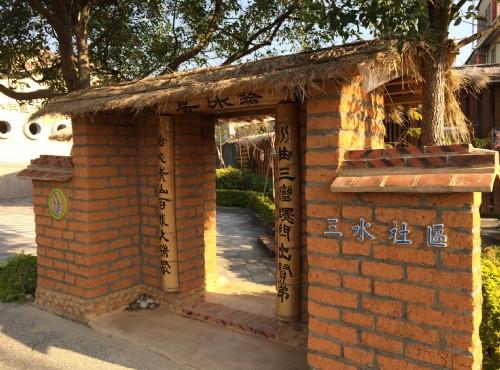 Sanshui Village-