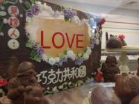 創意巧克力<br/> 攝影:Eva隨手拍