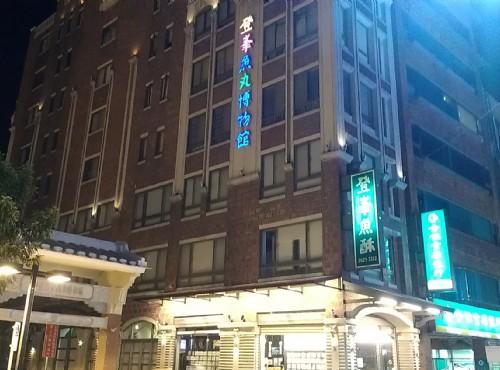 登峰魚丸博物館