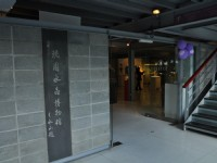 琉園水晶博物館