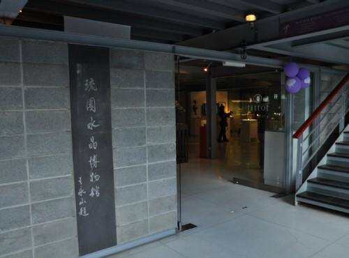 琉园水晶博物馆-琉园水晶博物馆一景