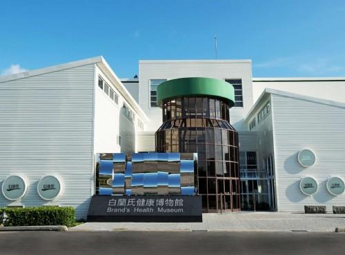 白兰氏健康博物馆