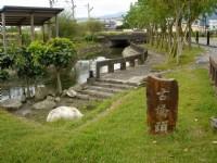 古橋頭位置<br/> 攝影:余燕鳳