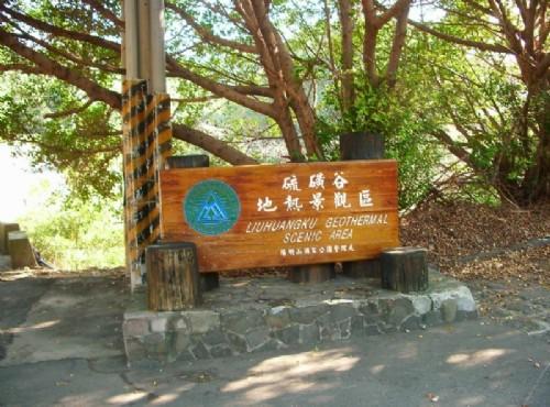 陽明山溫泉-硫磺谷地熱指示牌