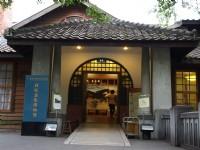 北投溫泉博物館入口處<br/> 攝影:簡時強